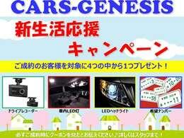 新生活応援キャンペーン実施中☆TEL06-6430-1230 E-mail cars_genesis2007@yahoo.co.jpまで!!☆