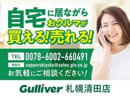 自宅に居ながらおクルマが買える!売れる!ご遠方の取引実績多数!ガリバー札幌清田店までお気軽にご相談ください!