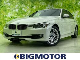BMW 3シリーズ 320i ラグジュアリー 8インチ HDDナビ/シート フルレザー
