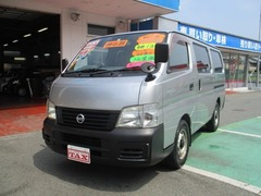 日産 キャラバン の中古車 2.0 GX ロングボディ 群馬県桐生市 52.9万円