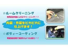 展示車両は徹底的にルームクリーニング、外装磨きをします!!