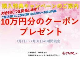即決特典0701~ ご来店当日のご契約で10万円分のクーポンを発行させて頂きます♪ぜひこの機会をご利用下さい♪