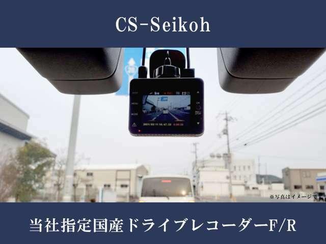 Bプラン画像:当社指定の国産ドライブレコーダー(前後タイプ)を取り付けします!※写真はイメージです