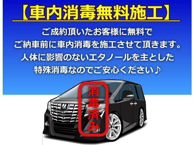 ご納車の前に車内の殺菌消毒を徹底しておりますのでご安心ください!