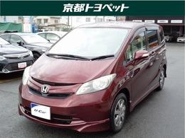 ホンダ フリード 1.5 G エアロ Lパッケージ ロングラン保証付き車両