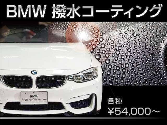 Bプラン画像:当店では酸性雨やシミを効果的に防ぐ、撥水コーティングも承っております。(54,000円~)
