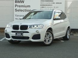 BMW X3 xドライブ20d Mスポーツ ディーゼルターボ 4WD ワンオーナー