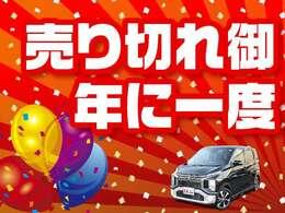 年に一度の大決算!お車選びのお手伝いをお任せ下さい。