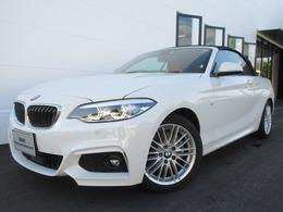 BMW 2シリーズカブリオレ 220i Mスポーツ 赤レザー・ACC・電動開閉ルーフ
