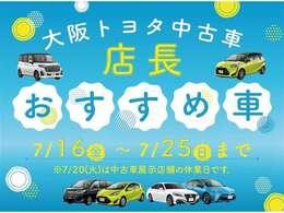◆大阪トヨタ 中古車 期間限定『店長おすすめ車』です♪7/25(日)迄◆ 店長の一押しの特選車です!数に限りがありますので、ホンマにお見逃しのないように~!! 今がチャンスです♪