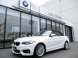 BMW 2シリーズカブリオレ 220i Mスポーツ 弊社下取1オ-ナ- ACC 赤レザ- LED 全国保証