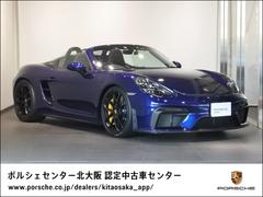ポルシェ 718スパイダー の中古車 4.0 大阪府箕面市 1528.0万円