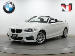BMW 2シリーズカブリオレ 220i Mスポーツ 17AW パドル Rカメラ 衝突警告 車線逸脱