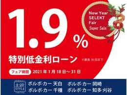 1月中は、2.9%→1.9%の特別低金利開催中!