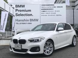 BMW 1シリーズ 118d Mスポーツ パーキングサポートLEDヘッドクルーズC