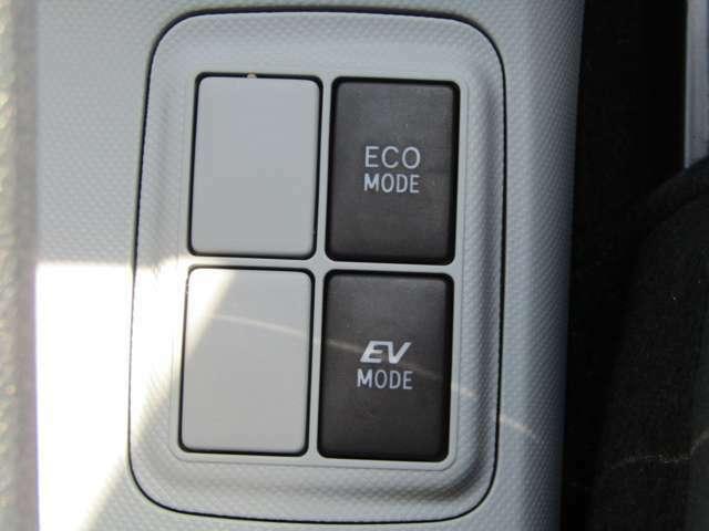 ECOモード、EVモード搭載により、燃費がさらによくなります☆
