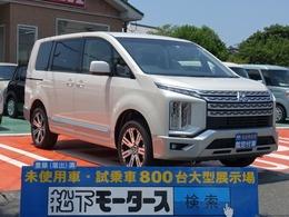三菱 デリカD:5 2.2 G パワーパッケージ ディーゼルターボ 4WD 8人電動ステップ アラビュー登録済未使用車
