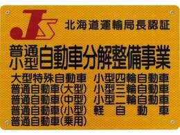 乗用車法定24ヶ月定期点検を含む105項目(貨物車119項目)にわたる分解・点検検査を行います。おクルマの安全性を維持し、お客様に安全・安心感をお持ち帰りいただいております。