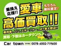 Car town(カータウン) null