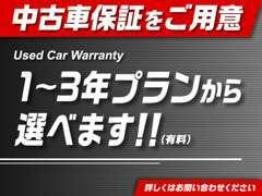 各種保証会社様と提携しておりますので中古車の故障に不安な方でも安心して保証に加入出来ます。全国対応ですのでご相談下さい!