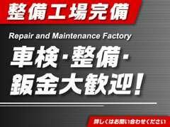 我々がお届けするのは「安心・信頼・満足」です。整備工場完備ですので点検・車検も行っております。