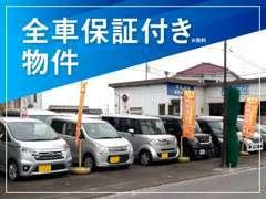 当店の車両は1台ずつ、第3者機関の厳しい審査を受けております。品質にも自信をもってお勧めさせて頂けると思います。