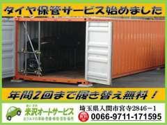 タイヤ保管サービス始めました!気になるご料金ですが11000円~/年。特典として2回までのタイヤ履き替え無料!