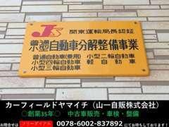 関東運輸支局認証整備工場を完備!国家整備士も常駐してます♪