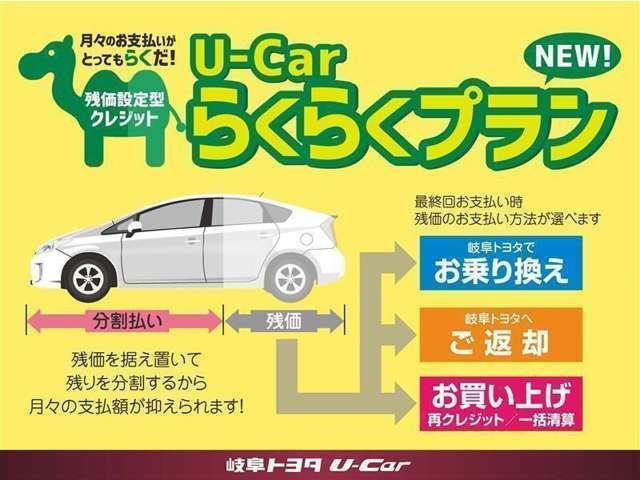 『岐阜ナンバー以外』の方は、県外登録代行費用¥55000~¥71500円が別途必要となります。岐阜トヨタ自動車株式会社