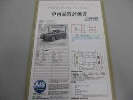 あんしんの評価点 6点の車両です!すべての車両に第3者機関による 「車両状態証明書」 を発行しております。安心、信頼、満足にお答えします。