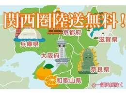 関西圏のお客様陸送無料キャンペーン!下取り車両有のお客様に限ります。一部地域のお客様はご指定場所までの配送になる場合が御座います。詳しくはスタッフまで!