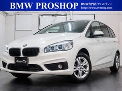 BMW 2シリーズグランツアラー の中古車 218i 神奈川県横浜市都筑区 148.0万円