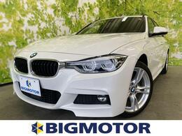 BMW 3シリーズツーリング 320i xドライブ Mスポーツ 4WD 修復歴無 ワンオーナー