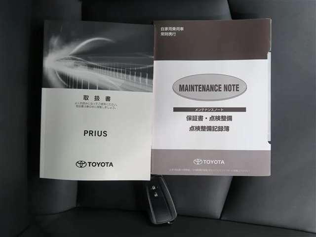 取扱説明書もちゃんと付属しております!ご購入後は、ディーラーならではの安心感。年式に関わらず1年間、距離無制限のトヨタロングラン保証がつきます。