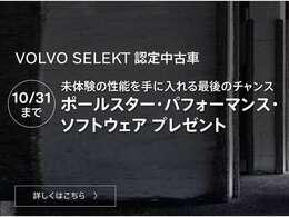 今ならポールスター・パフォーマンス・ソフトウェア(または純正オプション5万円分)をプレゼント!