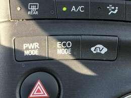 ECOモード搭載☆燃費向上にお役に立てます。