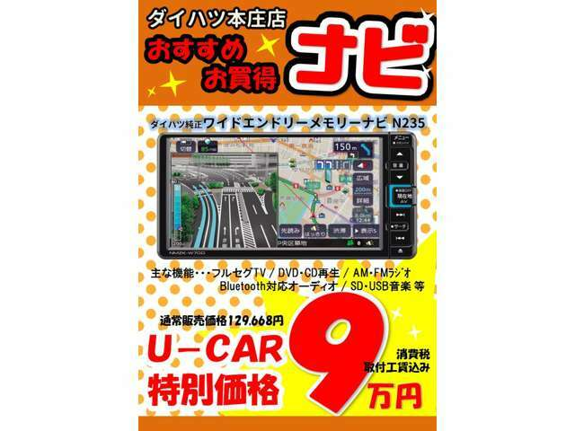 Bプラン画像:純正ナビが格安で装着できちゃいます☆ 主な機能/ナビ/フルセグTV/CD再生/DVD再生/Bluetooth対応等