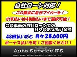 来店不要!購入保証あり!全国どこでも納車可能!お気軽にお問い合わせください♪月々の詳しいお支払いは自社HPで!http://auto-service-ks.com/【Auto Service KS 092-558-8905】