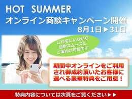 夏のオンライン商談キャンペーン開催!!時間や場所を選ばないオンライン商談、是非ご利用下さい。