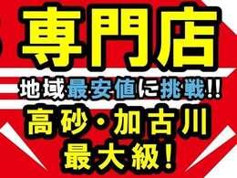軽マートは、兵庫県高砂市の国道2号線沿いにあります!大きな『軽』の文字の看板が目印です♪皆様のご来店を心よりお待ちしております!!