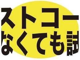 本社工場ショールーム(茨城県下妻市筑波サーキット前)に保管されている場合もありますので、事前予約のうえでご来場ください。ぜひ試乗の上でご検討ください!
