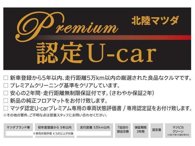 ☆マツダブランド車で、初度登録から5年以内・走行5万キロ以内、当社下取車かつ点検歴有車、マジピカクリーン実施済車、さらに安心の全国保証2年間付きの、プレミアム認定U-carです。☆