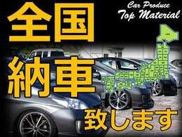 北海道から沖縄まで全国どこでもご納車致します!弊社では全国販売実績豊富です!株式会社Top Material(トップマテリアル加東店)TEL0795-20-1937!