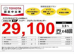 月々¥29,100円から乗れます