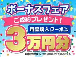 ☆用品購入3万円分クーポン☆ボーナスフェア大商談会開催いたします!6月納車のお客様限定クーポンです!お早めにご検討ください!