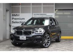 BMW X3 の中古車 xドライブ20d Mスポーツ ディーゼルターボ 4WD 東京都世田谷区 596.0万円