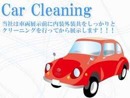 当社は車両を展示する前にしっかりとクリーニングを行っています!※車両によっては汚れなど落としきれない場合が御座いますので予めご了承下さい。