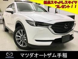 マツダ CX-8 2.2 XD プロアクティブ ディーゼルターボ 4WD 試乗車アップ 新品冬タイヤプレゼン ト