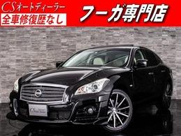 日産 フーガ 2.5 250GT タイプP 本革 サンルーフ BOSE New20AW