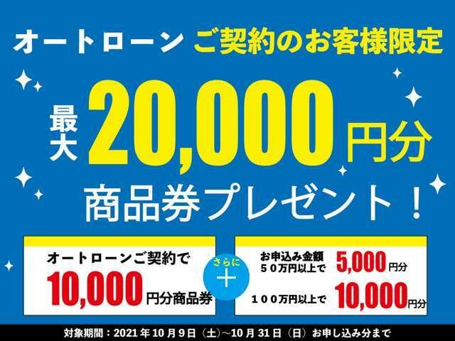 KS-selection10月キャンペーン♪オートローンご契約で最大20000円☆LINE追加で事前審査も可能です♪是非お気軽にお問い合わせ下さい!!